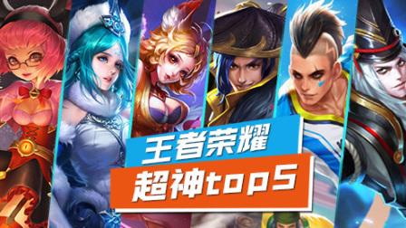 王者荣耀刘备、狄仁杰、马可波罗超神瞬间!