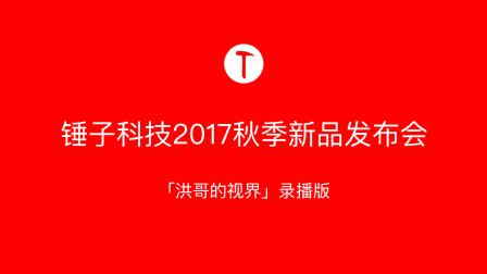 锤子科技2017秋季新品发布会录播版