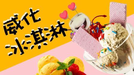 日本食玩 DIY自制儿童零食威化冰淇淋