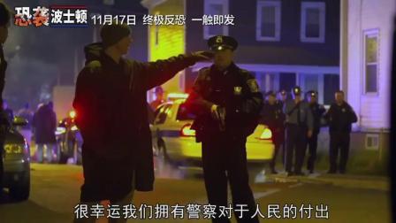 影视预告: 恐袭波士顿 警力全开特辑