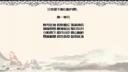 18 三年级下册 第一单元  人教版小学语文日积月累(听写)