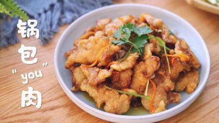 """让东北""""宋仲基""""安吉嘴馋的锅包肉, 做起来这么简单"""