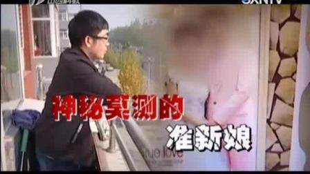 孝义女子 骗婚 汾阳小伙 -小郭跑腿