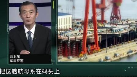 曹卫东: 国产001A航母下水, 形成战斗力至少尚需两年