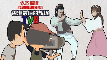飞碟说 第二季:香港最后的辉煌 TVB 171109