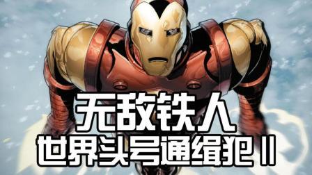 【脑洞菌】钢铁侠: 世界头号通缉犯 一颗天才大脑的陨落