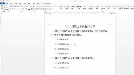 【Word2016入门到精通】第11章 设置文本的特殊效果