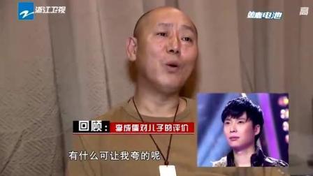 李成儒竟然如此评价自己的儿子, 长见识