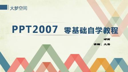 【大梦空间】PPT教程 PPT2007零基础入门自学-17动画c快闪