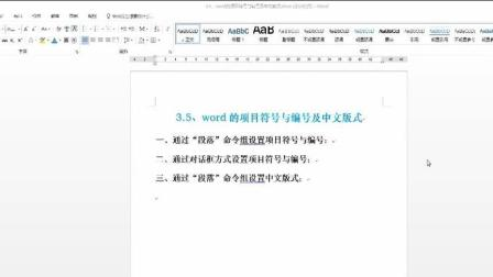 【Word2016入门到精通】第14章 word的项目符号与编号及中文版式