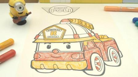 汤圆玩具屋变形警车珀利 小黄人画变形警车珀利玩具消防员罗伊涂色画 小黄人画消防员罗伊涂色画