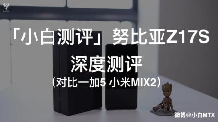「小白测评」努比亚Z17S 深度测评 (对比一加5 小米MIX2)