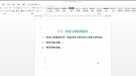 【Word2016入门到精通】第16章 查找与替换的使用