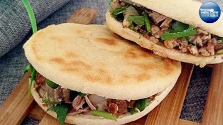连外国朋友都爱吃的美味肉夹馍, 做法非常简单, 在家就能吃得到!