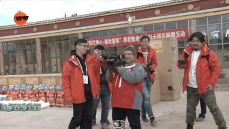 """橘星公益: 厉害了! """"暖心重阳""""公益活动现场, 韩红化身摄像师拍拍拍"""