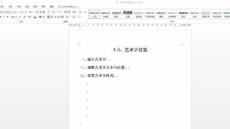 【Word2016入门到精通】第21章 艺术字设置