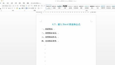 【Word2016入门到精通】第23章 插入Excel图表和公式