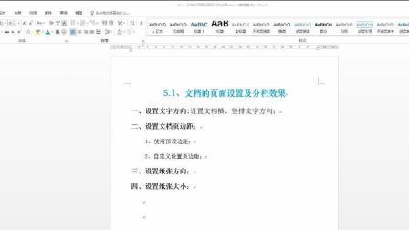 【Word2016入门到精通】第25章 文档的页面设置及分栏效果