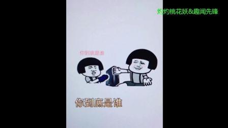 爆笑蘑菇头表情动画《远走高飞》