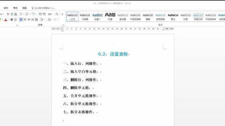 【Word2016入门到精通】第28章 设置表格