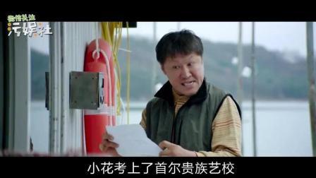 韩国电影《蚯蚓》17岁少女遭多人校园霸凌, 极其虐心