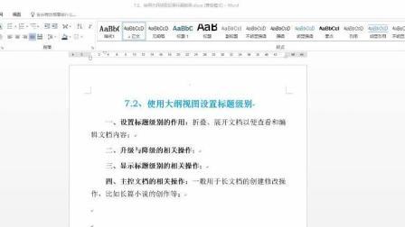 【Word2016入门到精通】第31章 使用大纲视图设置标题级别