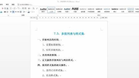【Word2016入门到精通】第32章 多级列表与样式集