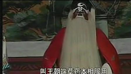 马遂合 郑庆恩唱河南曲剧《包公辞朝》太经典了