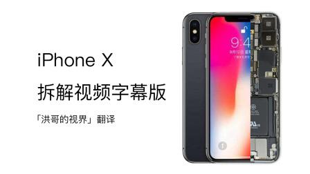 iPhoneX拆解视频中文字幕版-洪哥的视界翻译