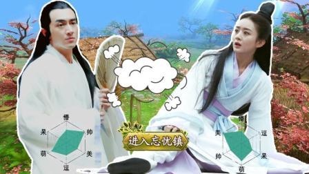 【赵丽颖x林更新】《忘忧镇》的错误打开方式, 女主气得要罢演!