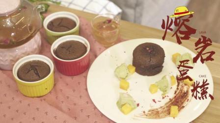 简单到不可思议的爆浆巧克力熔岩蛋糕!