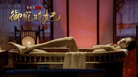 穿越喜剧《御宠娇妃》预告片: 三男意外成宠妃, 从此君王不早朝