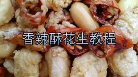 香辣酥花生米的做法, 好吃成本不过几块钱