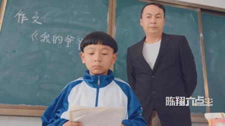 陈翔六点半: 老师走过最长的路, 就是你爷爷的套路!
