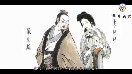 猴哥曲艺: 黄梅戏《李师师与宋徽宗》, 告诉你一代名妓李师师勾搭上皇帝的一段情