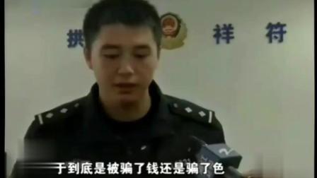 杭州: 空姐嫌赚钱少兼职外围女卖淫 完事后被客户借六千元骗走