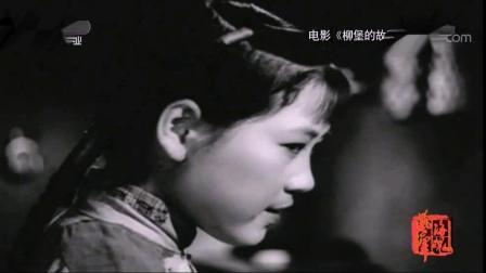 60年前的电影《柳堡的故事》, 这歌声你绝对记得