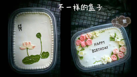 不一样的盒子(淡奶油蛋糕)