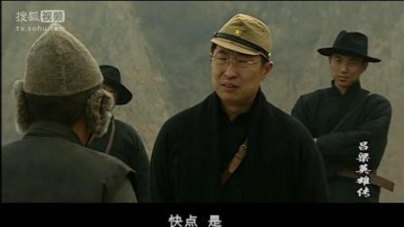 吕梁英雄传: 康顺风让人挖刘二则夫妇的尸体, 向日本人交差