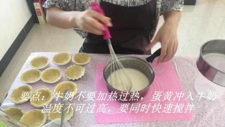 我爱烘焙: 一起动手来做葡挞, 有我在一切都很简单