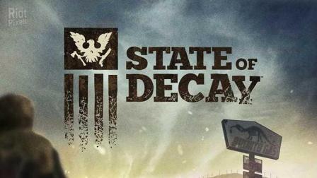 【划楞游戏】《腐烂国度》EP2_铁壁的大猪