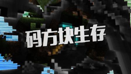 【码方块生存】锤豪斯(树屋Tree House)_#6    [我的世界-1.12.2原版生存 Minecraft]
