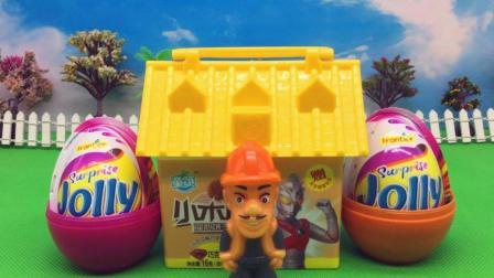 童趣游戏欢乐惊喜蛋 第一季 光头强玩奥特曼神秘小木屋 拆JOLLY奇趣蛋