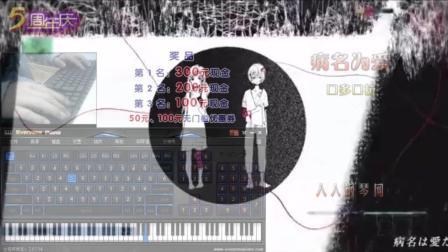 病名为爱-EOP键盘钢琴免费五线谱双手简谱下载