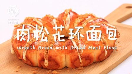 一招教你学会爆红花环面包, 满口都是肉松奶油!