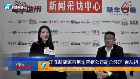江淮新能源乘用车营销公司副总经理做客直播间