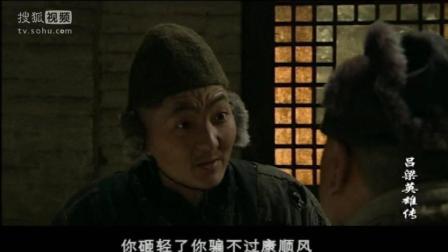 吕梁英雄传: 刘石头深夜被救走, 王臭子演一出苦肉计康顺风