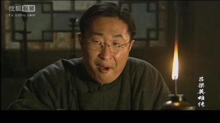 吕梁英雄传: 汉奸头子聚会吃狗肉, 没想到吃的狗肉是日本人的军犬