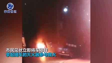 偶遇轿车自燃 私家车司机用随车灭火器化险为夷