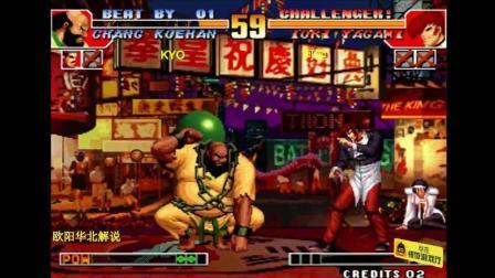 拳皇97 这个龙二真的是为河池立下了汗马功劳